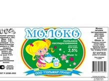 Молоко Гольмар-Групп